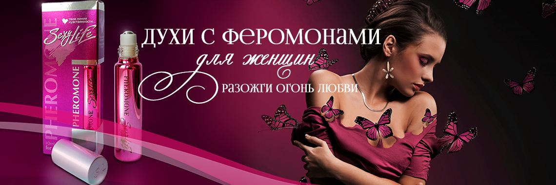 Ароматы для женщин с Феромонами