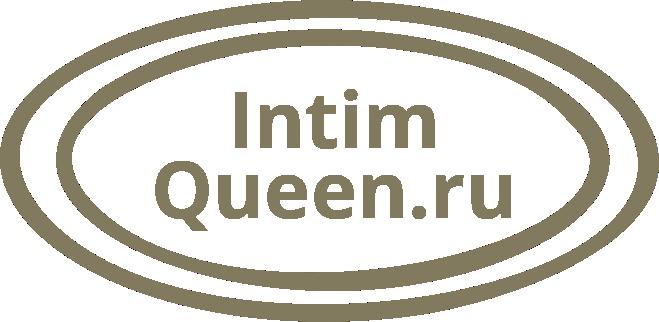 INTIMQUEEN.RU магазин для взрослых с доставкой по России